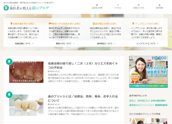 【コンテンツマーケティング】お手本のような歯医者さんのサイト紹介