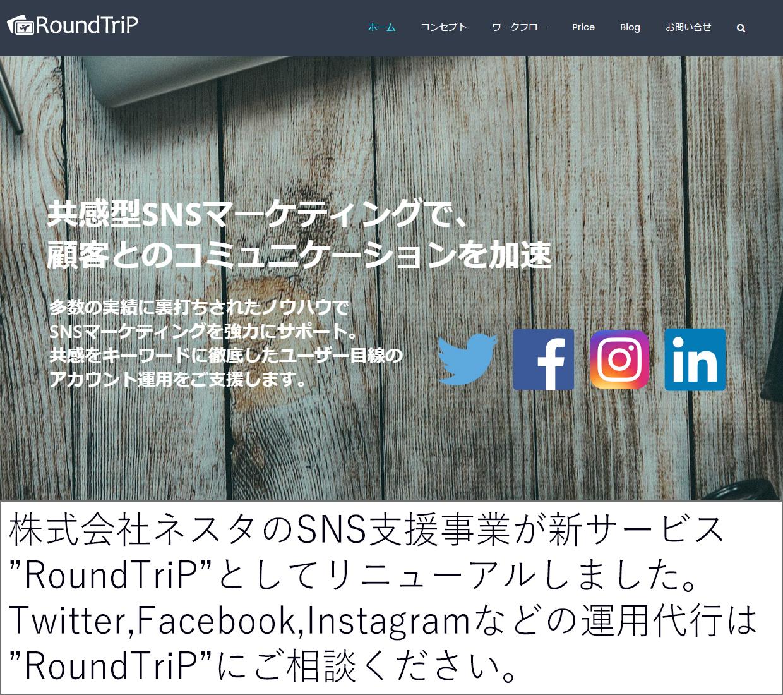 """SNS支援サービス""""RoundTriP"""